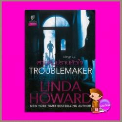 สายลับปราบหัวใจ Troublemaker ลินดา โฮเวิร์ด (Linda Howard) พิชญา แก้วกานต์