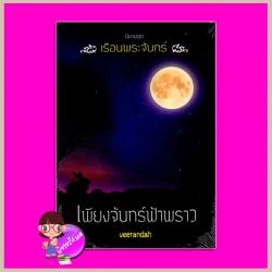 เพียงจันทร์ฟ้าพราว ชุด เรือนพระจันทร์ veerandah (วีรันดา) กัลฐิดา ทำมือ