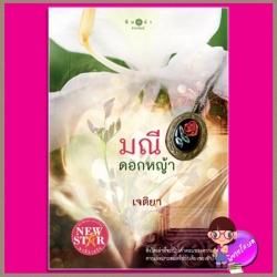 มณีดอกหญ้า เจติยา พิมพ์คำ Pimkham ในเครือ สถาพรบุ๊คส์