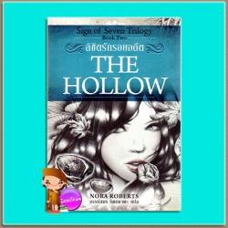 ลิขิตรักรอยอดีต The Hollow (Sign of Seven Trilogy Book 2) นอร่า โรเบิร์ตส์(Nora Roberts) จรรย์สมร เพิร์ล