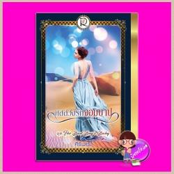 กลลวงรักจอมบาป ชุด The Bad Boy's Baby ศิริพารา โรแมนติค พับลิชชิ่ง Romantic Publishing