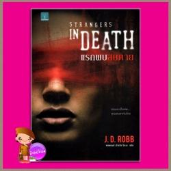 แรกพบสบตาย อินเดธ 26 (In Death 26) Strangers In Death เจ.ดี.ร็อบบ์( J.D.Robb) พรพยงค์ นำธวัช โคะงะ น้ำพุ