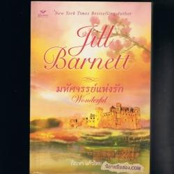 มหัศจรรย์แห่งรัก Wonder จิลล์ บาร์เน็ตต์( Jill Barnett) กัณหา แก้วไทย เกรซ Grace
