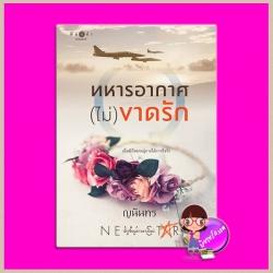 ทหารอากาศ(ไม่)ขาดรัก ญนันทร พิมพ์คำ Pimkham ในเครือ สถาพรบุ๊คส์