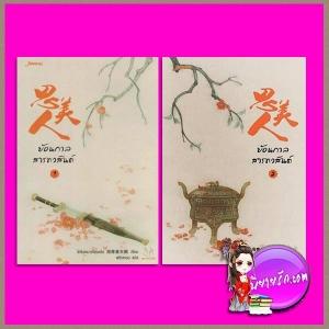 ย้อนกาลสารทวสันต์ เล่ม 1-2 (จบ) 思美人Si Mei Ren ไห่ชิงหนาเทียนเอ๋อ (海青拿天鹅) พริกหอม แจ่มใส มากกว่ารัก