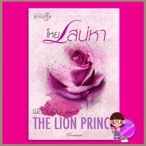 โหยเสน่หา (The Lion Prince) ชุด สามสาวดงบุษบา พลิ้วอ่อน มายดรีม ในเครือ สถาพรบุ๊คส์