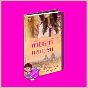 พ่ายเล่ห์บงการรัก แก้วจอมขวัญ โรแมนติค พับลิชชิ่ง Romantic Publishing