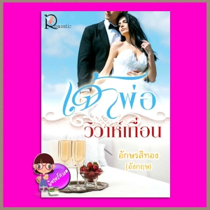 เจ้าพ่อวิวาห์เถื่อน อักษรสีทอง โรแมนติค พับลิชชิ่ง Romantic Publishing