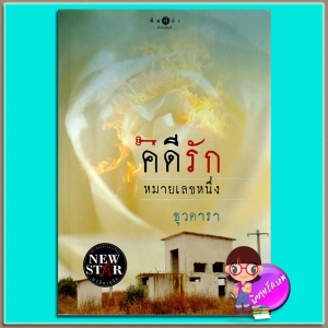 คดีรักหมายเลขหนึ่ง (มือสอง) ธุวดารา พิมพ์คำ Pimkham ในเครือ สถาพรบุ๊ค