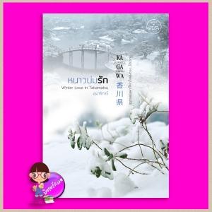 หนาวบ่มรัก Winter Love in Takamatsu ชุด คางาวะ รักพาไป อุมาริการ์ ที่รัก ในเครือ dbooksgroup