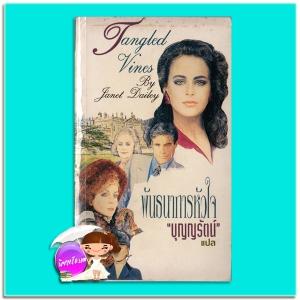 พันธนาการหัวใจ Tangled Vines เจเน็ท เดลีย์(Janet Dailey) บุญญรัตน์ เรือนบุญ