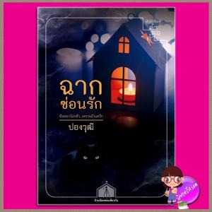 ฉากซ่อนรัก ลำดับ5 ชุด บ้านน้อยซอยเดียวกัน ปองวุฒิ คำต่อคำ ในเครือ dbooksgroup