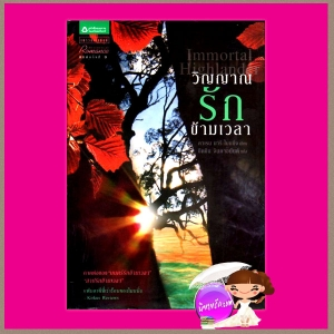 วิญญาณรักข้ามเวลาชุดไฮแลนเดอร์ 3 Immortal Highlander คาเรน มารี โมนนิ่ง(Karen Marie Moning) ขีดขิน จินดาอนันต์ แพรว