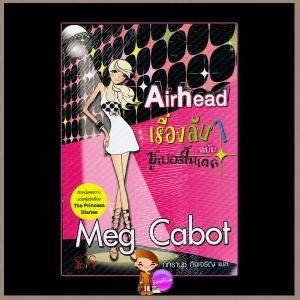 เรื่องลับๆฉบับซูเปอร์โมเดล1 Air Head เม็ก คาบอท (Meg Cabot) ภัทรานุช กิจเจริญ ฟิสิกซ์เซ็นเตอร์