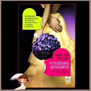 ความรักของซูเปอร์สตาร์ What I Did For Love ซูซาน เอลิซาเบท ฟิลลิปส์(Susan Elizabeth Phillips) จิตราพร โนโตดะ Bliss