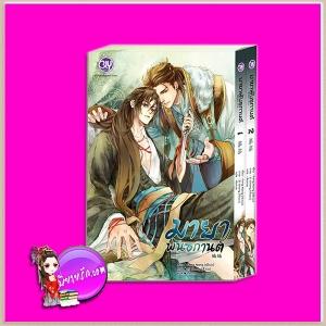 Boxset มายาพันธกานต์ (2 เล่มจบ) เฟิงน่ง เขียน ศีตกาล แปล บลาย ในเครือ บงกชบุ๊คส์