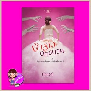 เจ้าสาวตกขบวน ปองวุฒิ พิมพ์คำ Pimkham ในเครือ สถาพรบุ๊คส์