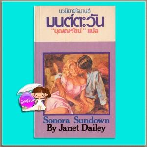 มนต์ตะวัน Sonora Sundown เจเน็ท เดลีย์(Janet Dailey) บุญญรัตน์ ธนบรรณ