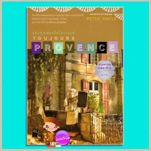 แสนสุขเสมอในโปรวองซ์Toujours Provenceปีเตอร์ เมล(Peter Mayle)งามพรรณ เวชชาชีวะPost Books
