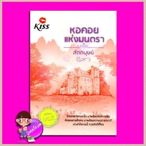 หอคอยแห่งมนตรา ชุด The Princess สัตตบุษย์ คิส KISS ในเครือ สื่อวรรณกรรม