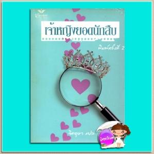 เจ้าหญิงยอดนักสืบ Undercover Princess (Royally Wed#2) ซูซาน บรอคแมนน์(Suzanne Brockmann) จิตอุษา เกรซ Grace