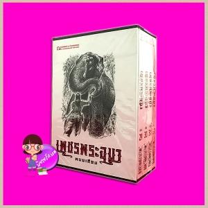 Boxset เพชรพระอุมา ตอน8 ไอ้งาดำ (ปกอ่อน) เล่ม1-4 ลำดับ29-32 พนมเทียน ณ บ้านวรรณกรรม