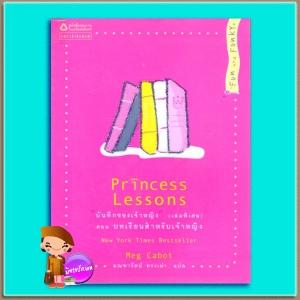 บันทึกของเจ้าหญิง (เล่มพิเศษ) ตอน บทเรียนสำหรับเจ้าหญิง Princess Lessons เม็ก คาบอท(Meg Cabot) มณฑารัตน์ ทรงเผ่า แพรว ในเครืออมรินทร์