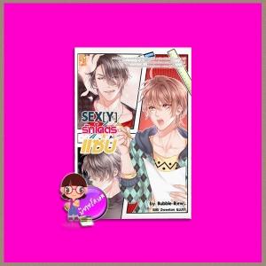 SEX[Y] รักโคตรแซ่บ Bubble-Bew YB BOOKS Publishing