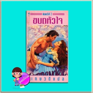 ขบถหัวใจ No Gentle Love Rebecca Brandewyn เกษวดี น้ำฝน