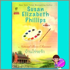 บ้านไร่รอรัก ชุดชิคาโกสตาร์7 Natural Born Charmer ซูซาน เอลิซาเบธ ฟิลลิปส์(Susan Elizabeth Phillips) แก้วกานต์