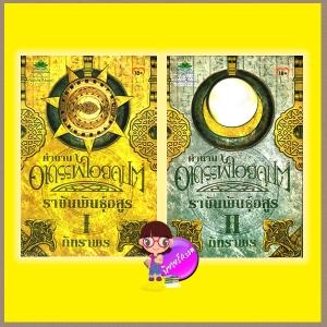 ตำนานอาถรรพ์ไอยคุปต์ ตอน ราชันพันธุ์อสูร เล่ม 1-2 ภัทราพร พชิระอักษร ในเครือ ธราธร