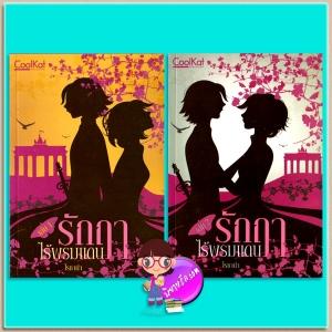 รักฤาไร้พรหมแดน เล่ม 1-2 โรซาน่า สำนักพิมพ์คูลแคท CoolKat