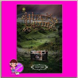 ม่านมรณา ปองวุฒิ กรู๊ฟ พับลิชชิ่ง Groove Publishing