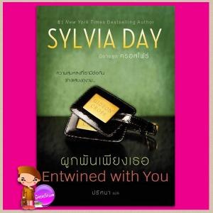 ผูกพันเพียงเธอ ชุด ครอสไฟร์ 3 Entwined with You (Crossfire 3) ซิลเวีย เดย์ (Sylvia Day) ปริศนา แก้วกานต์