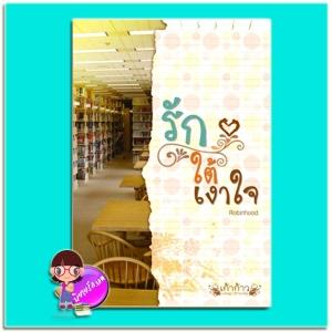 รักใต้เงาใจ (มือสอง) (สภาพ85-95%) Robinhood เก้าก้าว NINE STEPS ในเครือ คูลแคท CoolKat