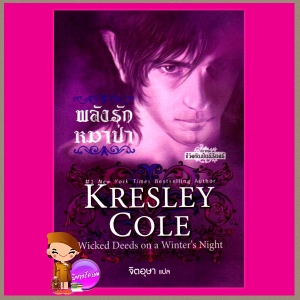 พลังรักหมาป่า ชุด ชีวิตอันเป็นนิรันดร์ 4 Wicked Deeds on a Winter's Night (Immortals After DarkSeries ) เครสลีย์ โคล (Kresley Cole) จิตอุษา แก้วกานต์