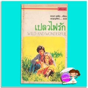 เปลวไฟรัก (Wild and Wonderful) เจเนท เดลีย์ (Janet Dailey) บุญญรัตน์ สี่เกลอ