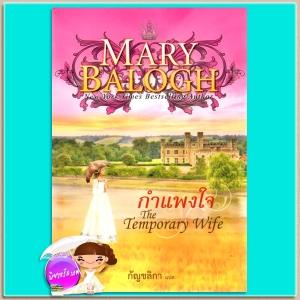 กำแพงใจ The Temporary Wife แมรี่ บาล๊อก(Mary Balogh) กัญชลิกา แก้วกานต์
