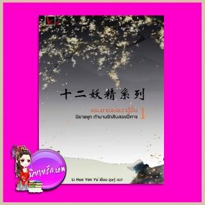 ตำนานรักสิบสองปีศาจ 1 จอมมารแห่งเขาอู้อิ่น Li Hua Yan Yu เขียน ฉุนกู่ แปล Vodka Novel