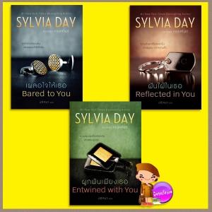 ชุด ครอสไฟร์ 1-3 เผลอใจให้เธอ ฝันใฝ่ในเธอ ผูกพันเพียงเธอ Crossfire Series ซิลเวีย เดย์ (Sylvia Day) ปริศนา แก้วกานต์