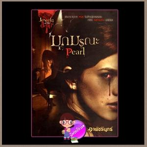 มุกมรณะ Pearl อาพัชรินทร์ Sofa Publishing