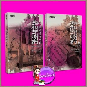 รหัสลับหลันถิงซวี่ (2 เล่มจบ) ชุด ปริศนาแห่งต้าถัง Tang Yin Wisnu เอ็นเตอร์บุ๊คส์ ในเครือแจ่มใส