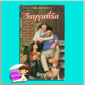 วีรบุรุษที่รัก Frisko's Kid (TDD#3) ซูซาน บรอคแมนน์(Suzanne Brockmann) พิชญา ภัทรา