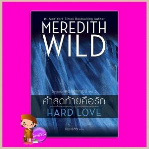 คำสุดท้ายคือรัก ชุด เดอะแฮกเกอร์ เล่ม 5 Hard Love (Hacker #5) เมริดิธ ไวลด์ (Meredith Wild) ปิยะฉัตร แก้วกานต์
