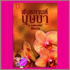 พันธกานต์บุษบา ชุด ดอกไม้ลายพยัคฆ์ ฉัตรฉาย (Hideko_Sunshine) แจ่มใส LOVE