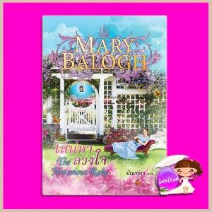เสน่หาลวงใจ The Notorious Rake (Waite - 3) แมรี่ บาล็อก(Mary Balogh) มัณฑุกา แก้วกานต์