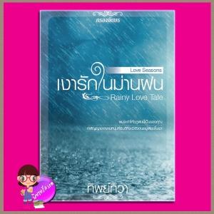 เงารักในม่านฝน Rainy Love Tale ชุด ฤดูรัก Love Seasons ทิพย์ทิวา กรองอักษร