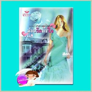 ม่านรักบังใจ ชุดเจ้าสาวพราวเสน่ห์2The Ruthless Magnate's Virgin Mistressลินน์ เกรแฮม (Lynne Graham)สีตาGrace