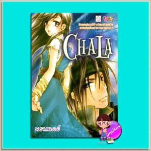 CHALA ชาลา(มือสอง) นราเกตต์ แกลส์พับลิชชิ่ง GAL PUBLISHING ในเครือ บงกชบุ๊คส์