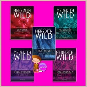 ชุด เดอะแฮกเกอร์ เล่ม 1-5 Hacker Series เมริดิธ ไวลด์ (Meredith Wild) ปิยะฉัตร แก้วกานต์